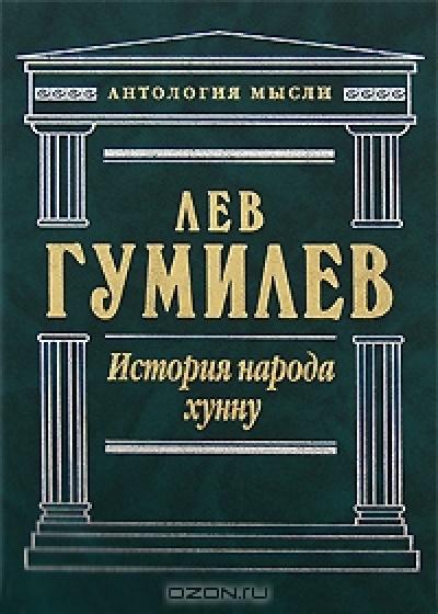 Лев Гумилев Собрание Сочинений Торрент