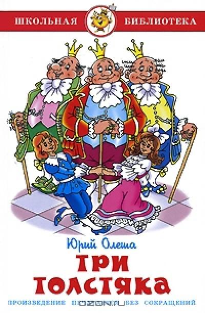 Три толстяка : Олеша : ISBN 978-5-9781-0088-4 : Интернет-магазин книги ''Невский проспект