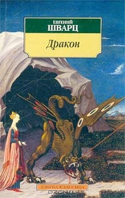 Евгений шварц дракон серия русская классика