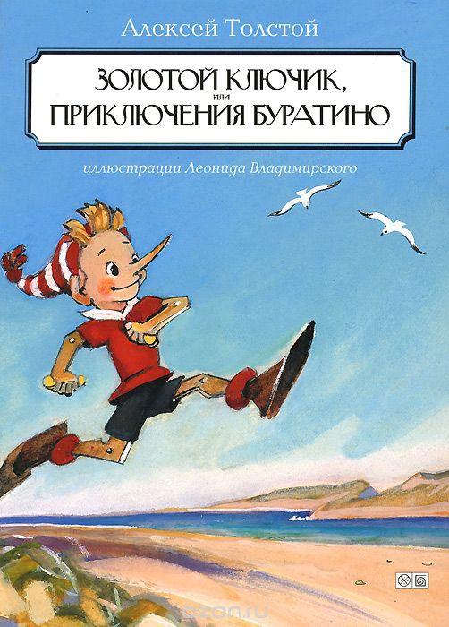 Золотой ключик, или Приключения Буратино: иллюстрации к книге Алексея Толст